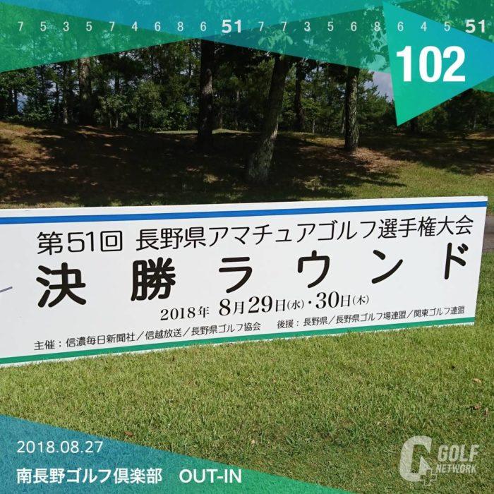 長野南ゴルフ倶楽部