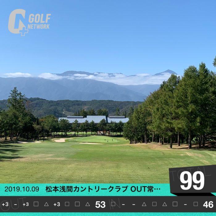松本浅間カントリー-20191015