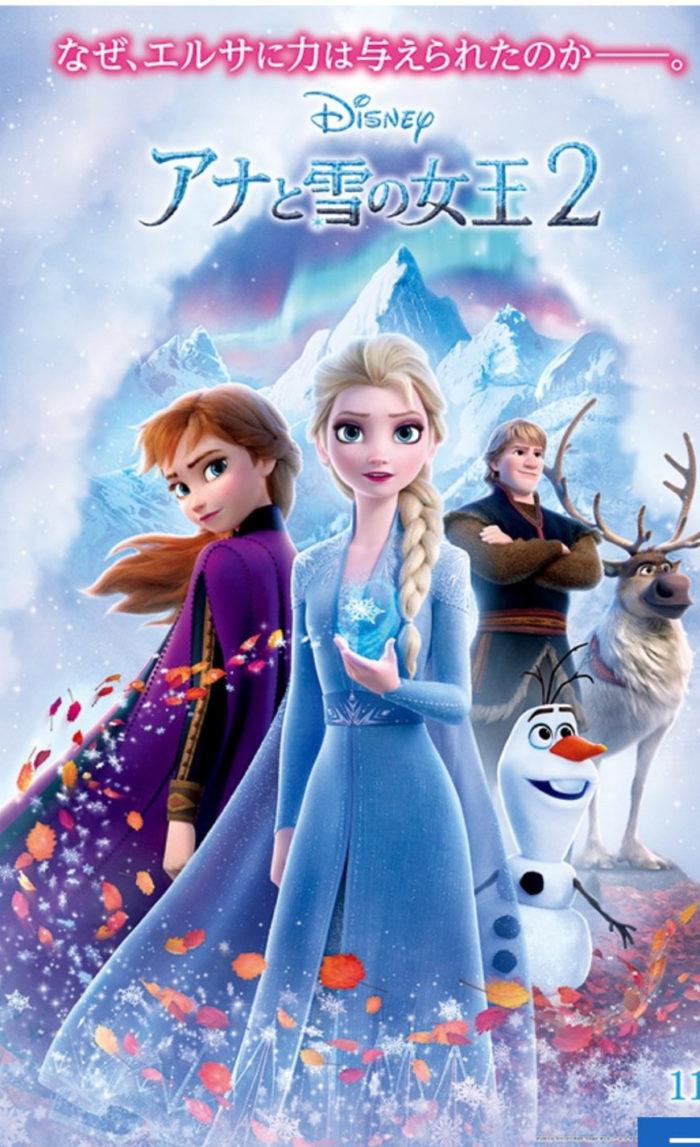 アナと雪の女王2-映画