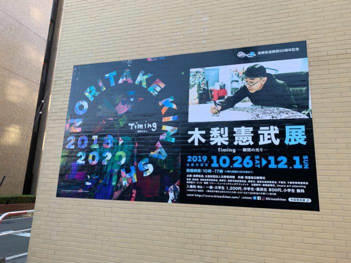 木梨憲武展-長野-1-20191210