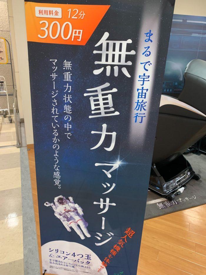 無重力マッサージ-1-20191231