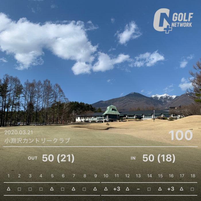 小淵沢カントリー-20200331
