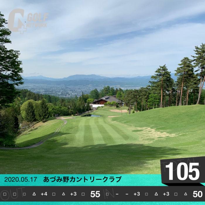 あづみ野カントリー-20200520