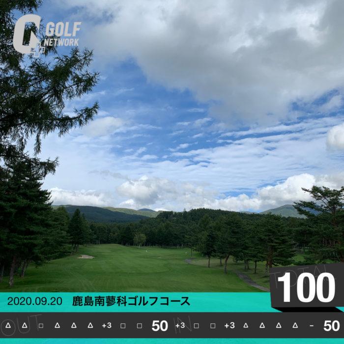鹿島南蓼科ゴルフコース-20200925