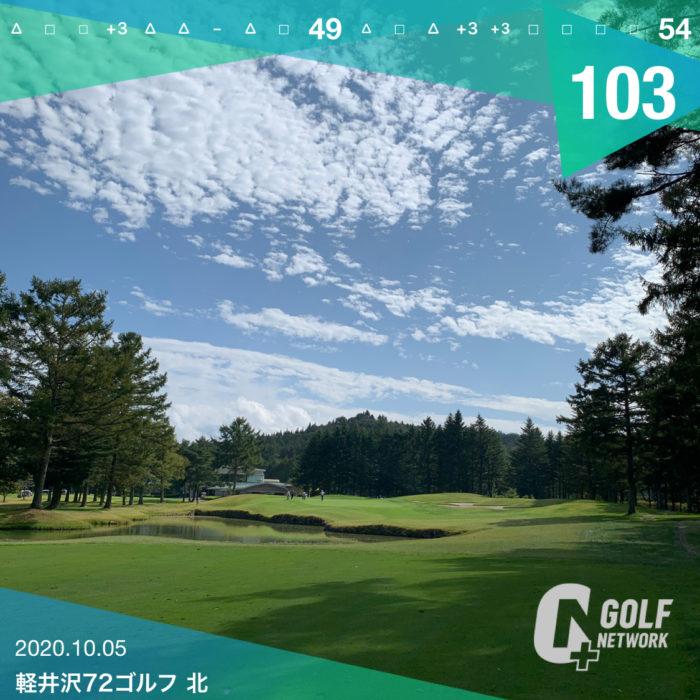 軽井沢72ゴルフ-北-20201009
