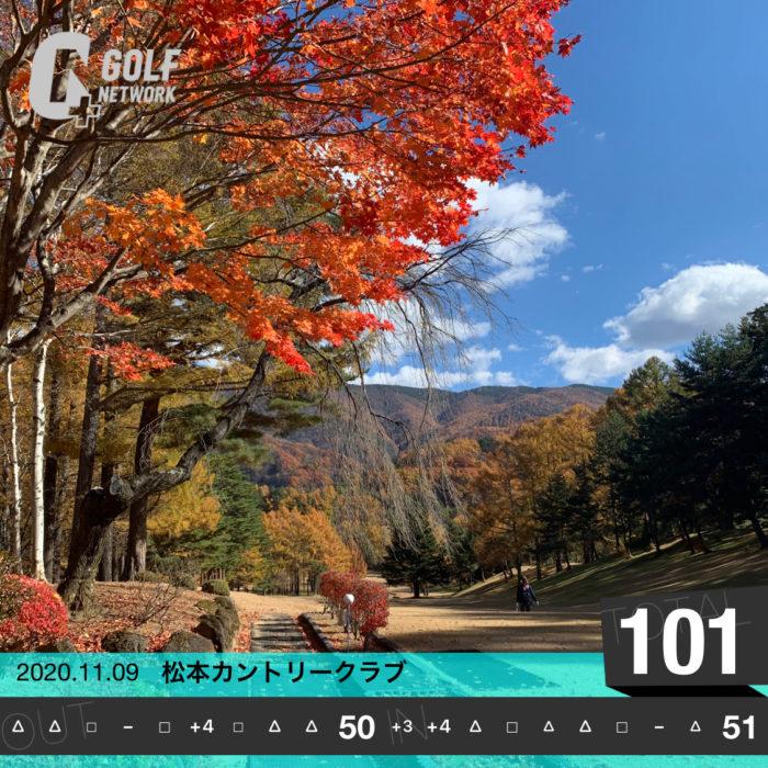 松本カントリークラブ-20201114