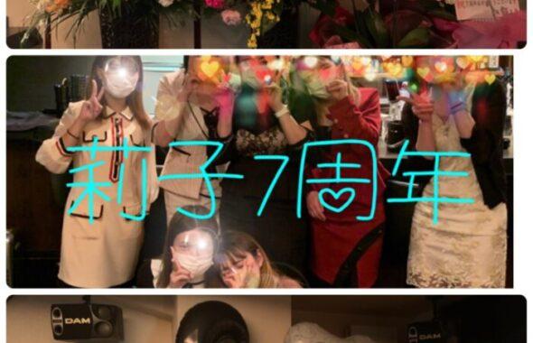 スナック莉子-7周年-20210224-1