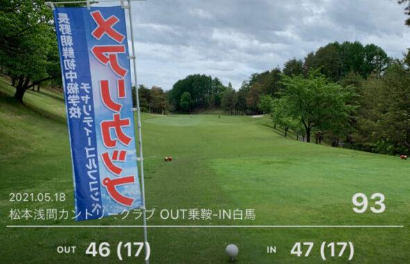 松本浅間カントリークラブ-20210520