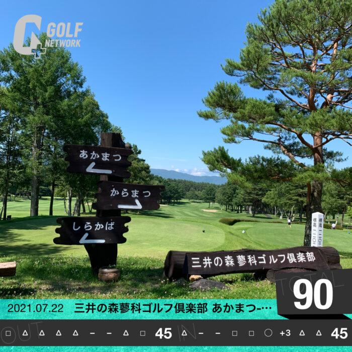 三井の森蓼科ゴルフ倶楽部-20210723