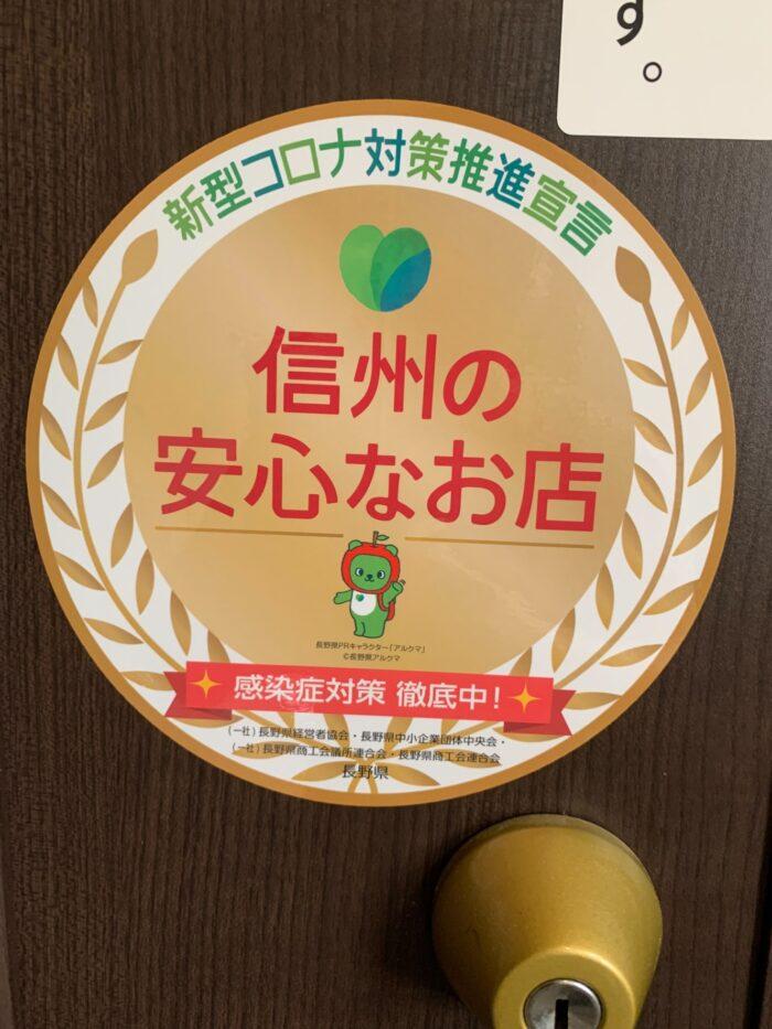 信州の安心なお店-スナック莉子-20210821-1